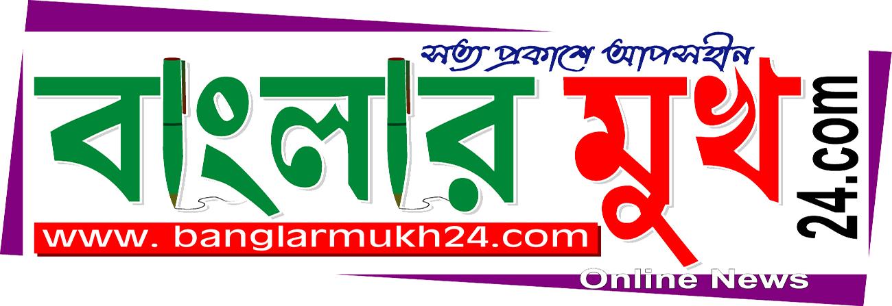 Bangla Online News Banglarmukh24.com